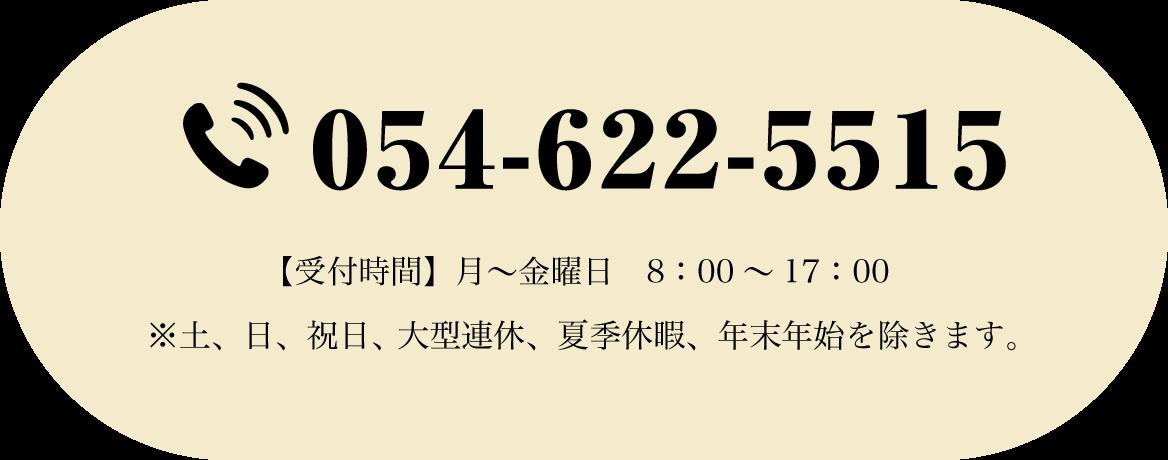054-622-5515